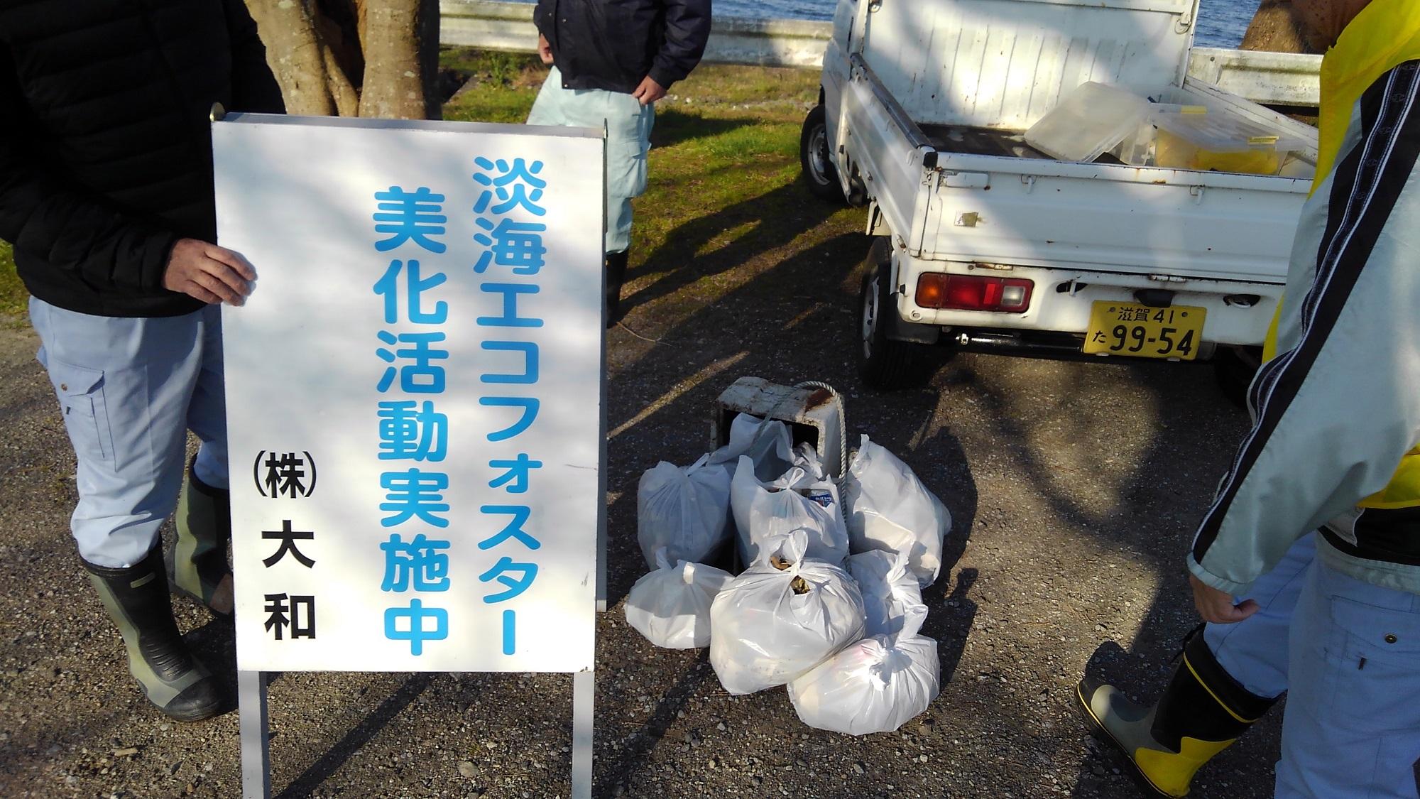 淡海エコフォスター活動 3月